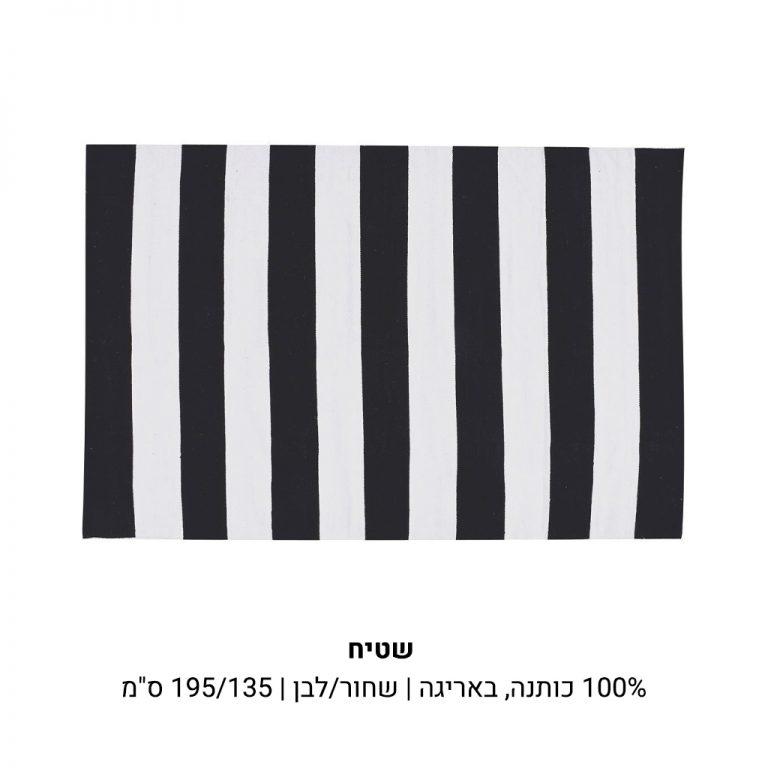 שטיח כותנה מלאה ארוג פסים שחור ולבן