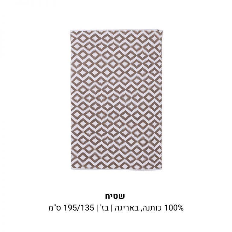שטיח מכותנה מלאה אריגה ייחודית עם דוגמה בבז'