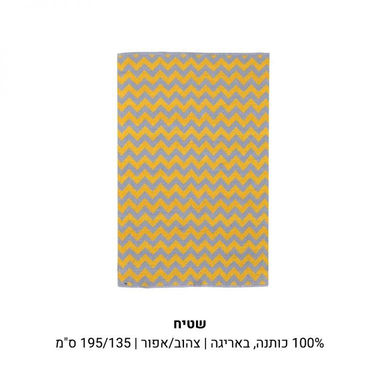 שטיח אריגה מכותנה מלאה בצהוב ואפור עם דוגמת זיגזג