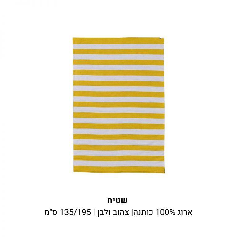 שטיח כותנה פסים צהוב ולבן