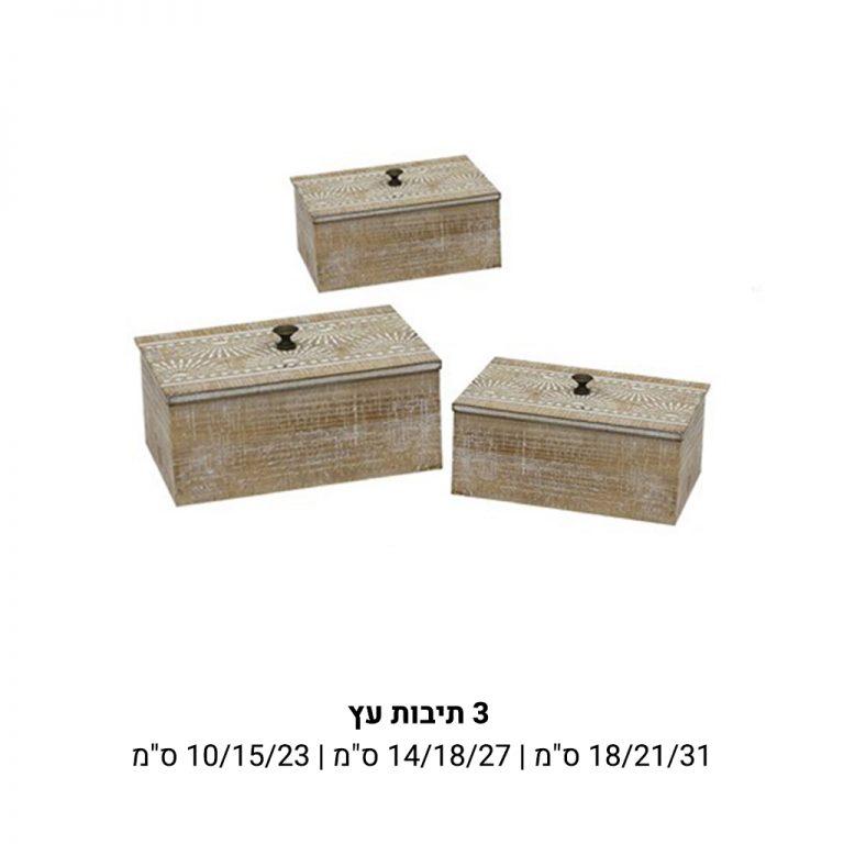 עמוד-מוצר-תיבות-עץ