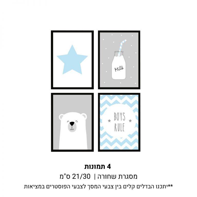סדרה של ארבע תמונות מאויירות בתכלת אפור ולבן עם מסגרת עץ מתוך חבילת בלו לחדרי ילדים