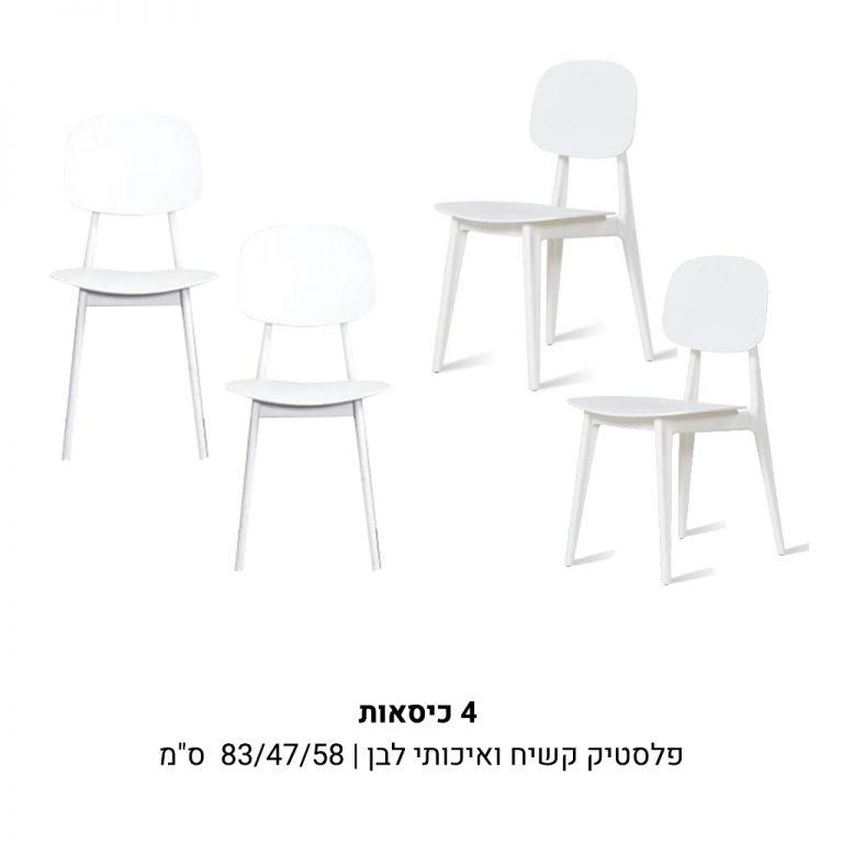 עמוד-מוצר-4-כיסאות