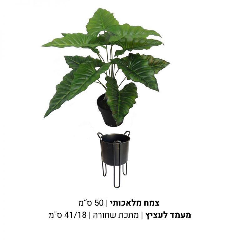 צמח מלאכותי במעמד לעציץ ממתכת שחורה