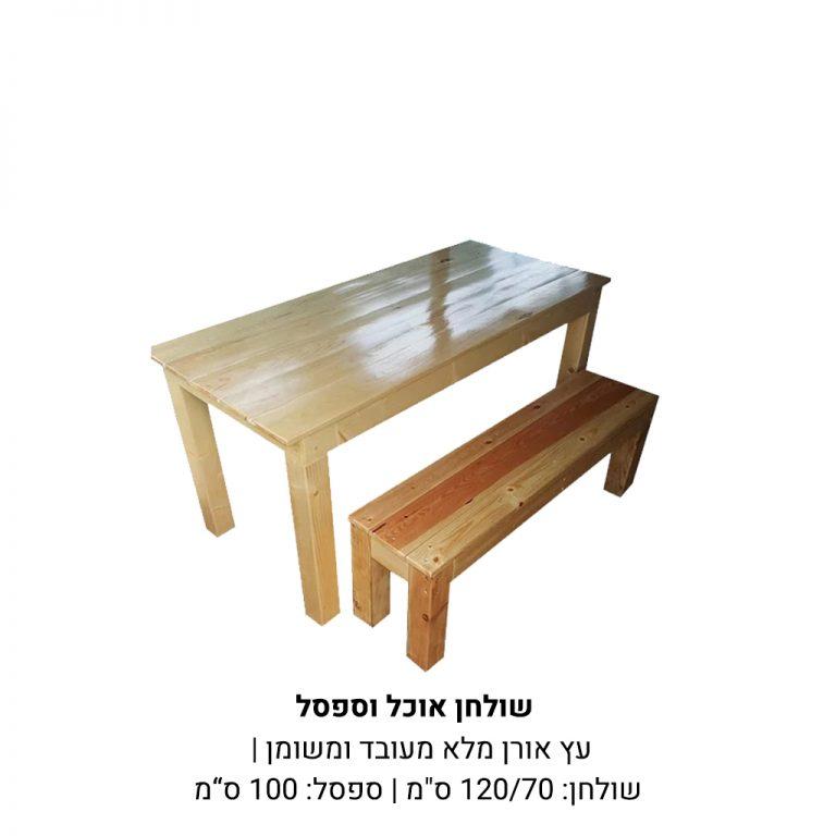 שולחן אוכל וספסל מעץ מלא מעובד ומשומן בגוון טבעי