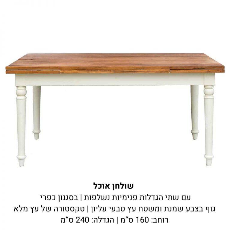 שולחן-אוכל-כפרי