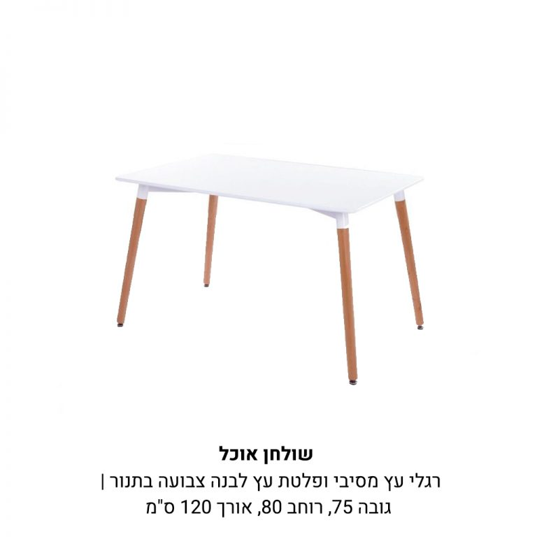 שולחן אוכל מלבני פלטת עץ לבנה צבועה בתנור רגלי עץ מסיביים
