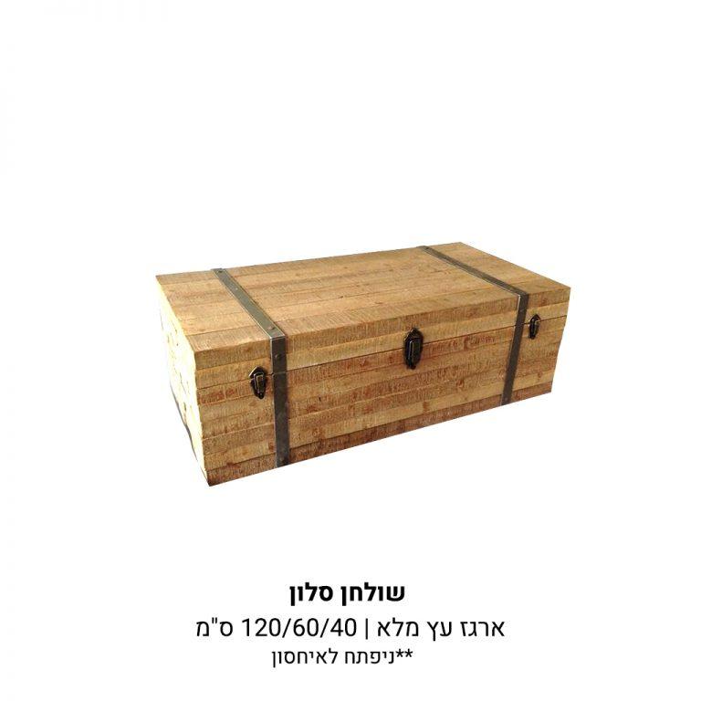שולחן סלון ארגז מעץ מלא עם קישוט ומנעולים דקורטיביים ממתכת