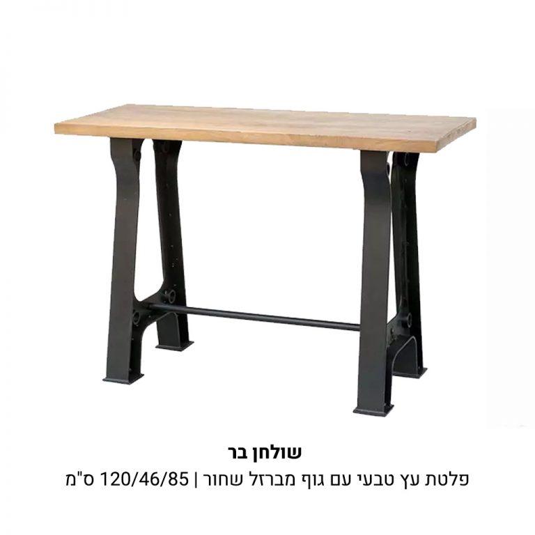 שולחן-בר