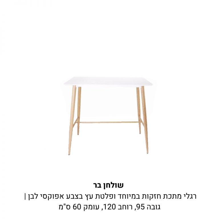 שולחן בר פלטת עץ בצבע אפוקסי לבן רגלי מתכת בגוון עץ טבעי