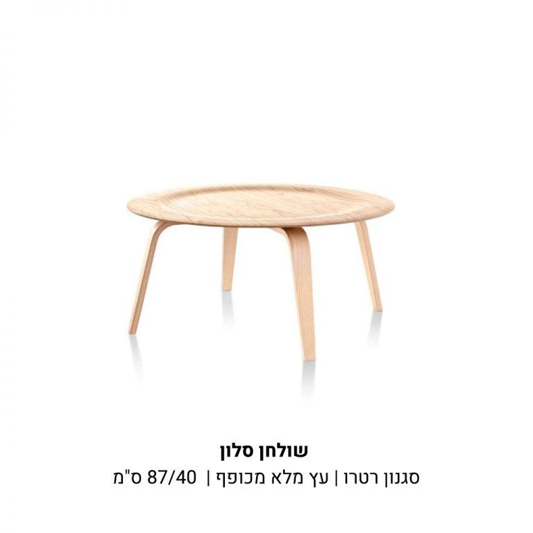 שולחן סלון בסגנון רטרו מעץ מלא מכופף