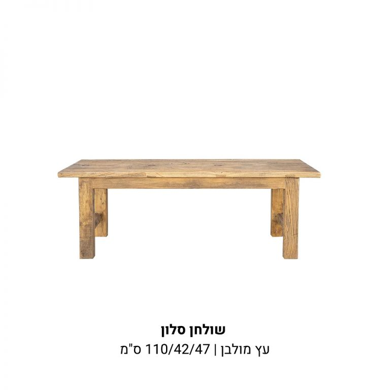 שולחן סלון מעץ מלא מולבן