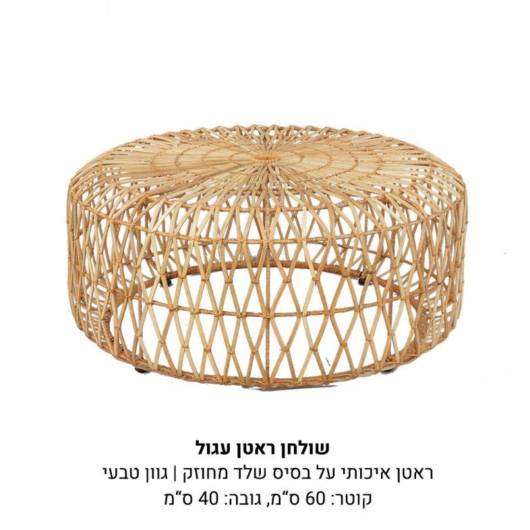 שולחן-ראטן