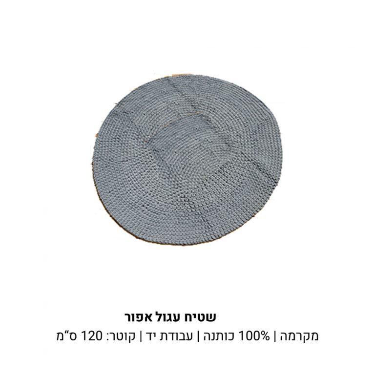שטיחאפור