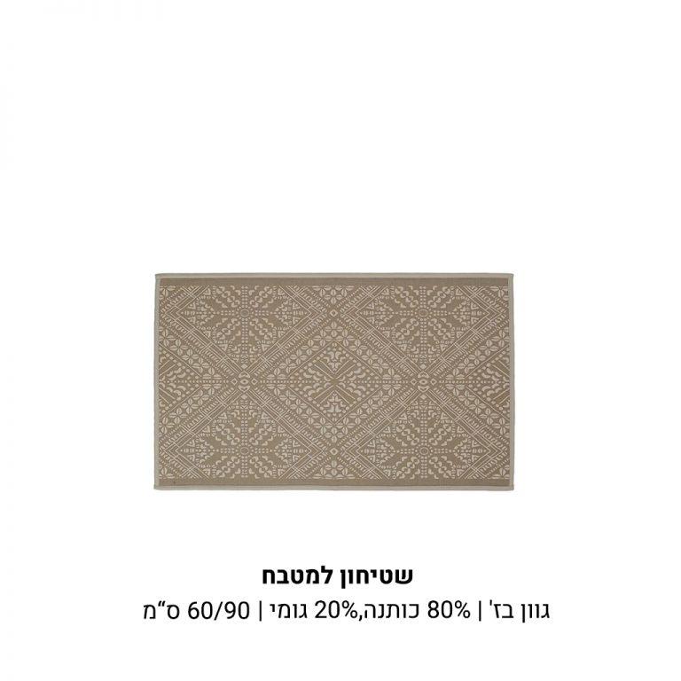 שטיחון למטבח דוגמת מעויינים בגווני חום בז'