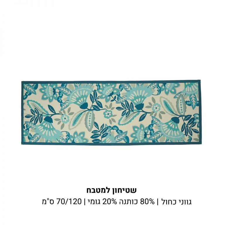 שטיחון למטבח דוגמה פרחונית בגווני טורקיז כחול