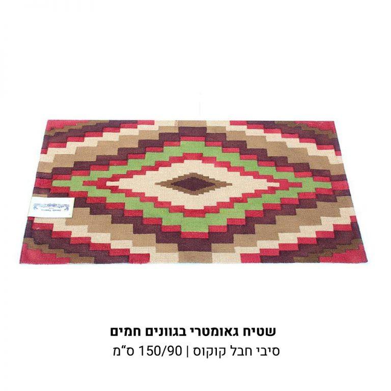 שטיח-גאומטרי