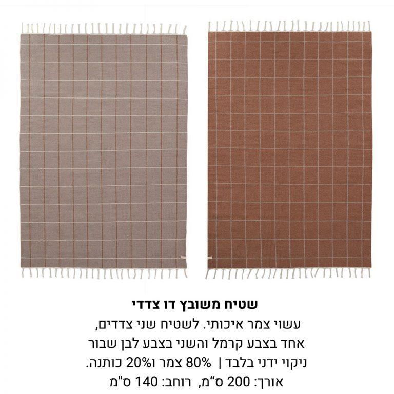שטיח-דו-צדדי