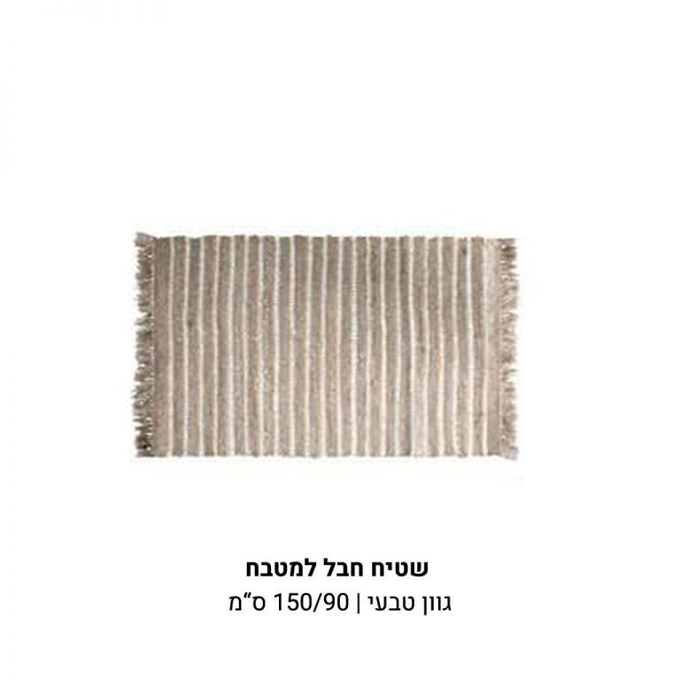 שטיח-חבל-פסים