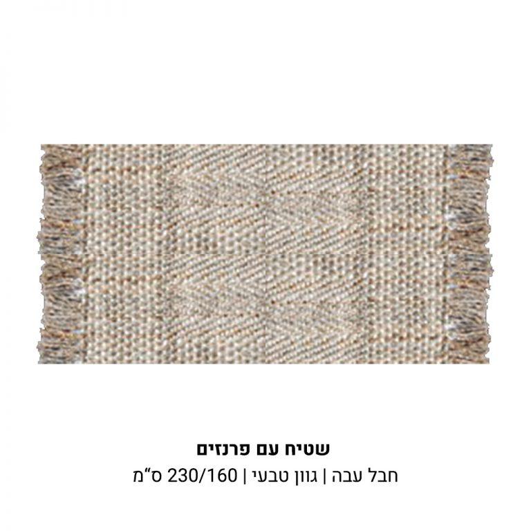 שטיח-חבל