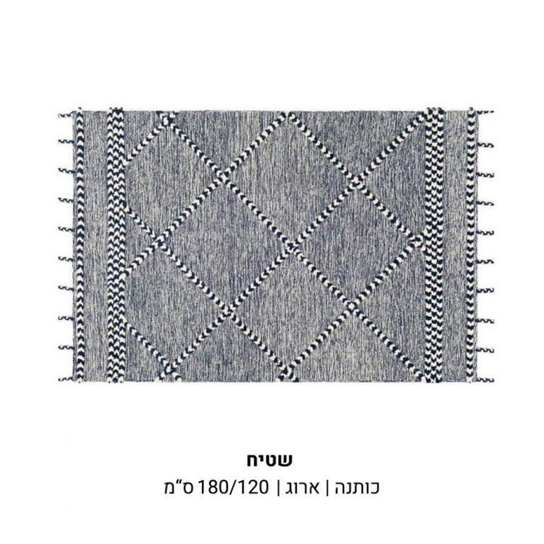 שטיח-כצמות-כחול