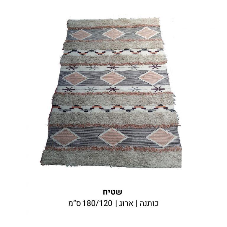 שטיח-מרובעים