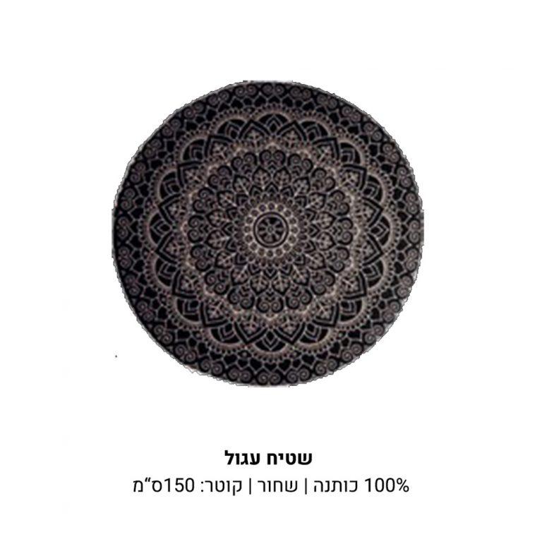 שטיח-עגול