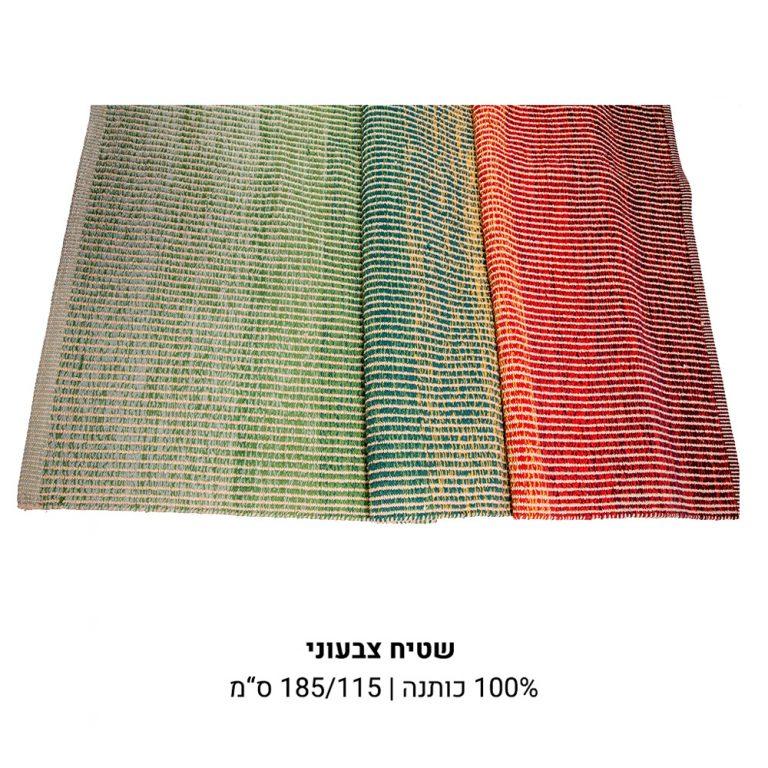 שטיח-צבעטני