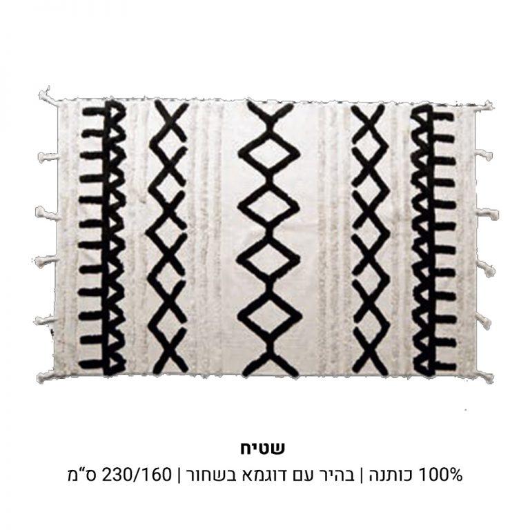 שטיח-שחור-לבן