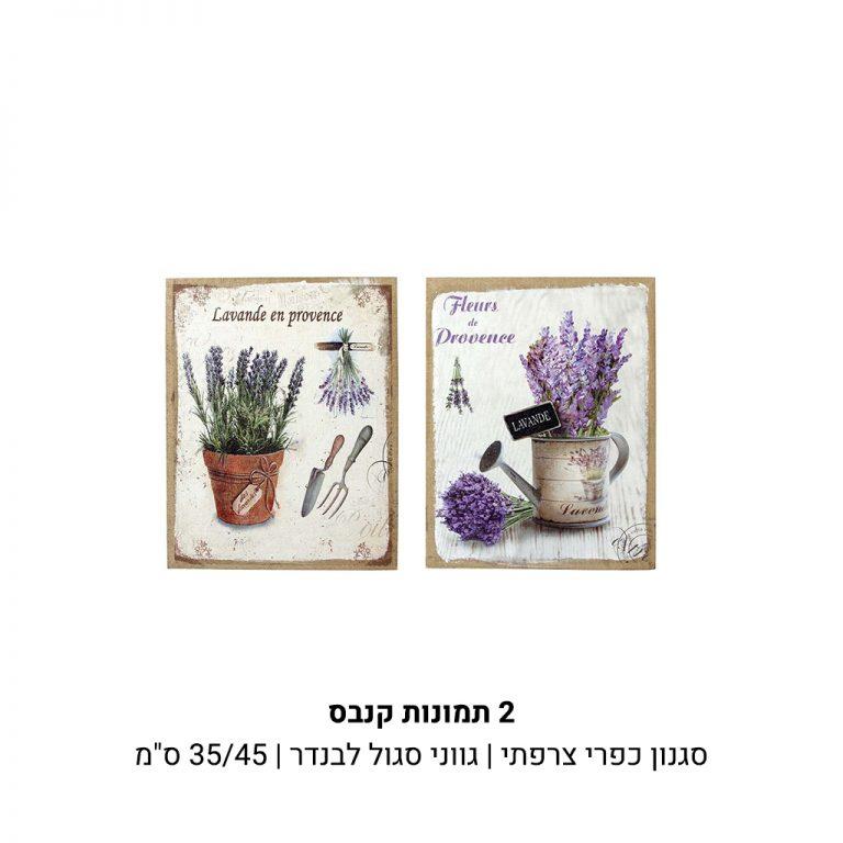 שתי תמונות קנבס בסגנון כפרי צרפתי בגוונים של סגול לבנדר