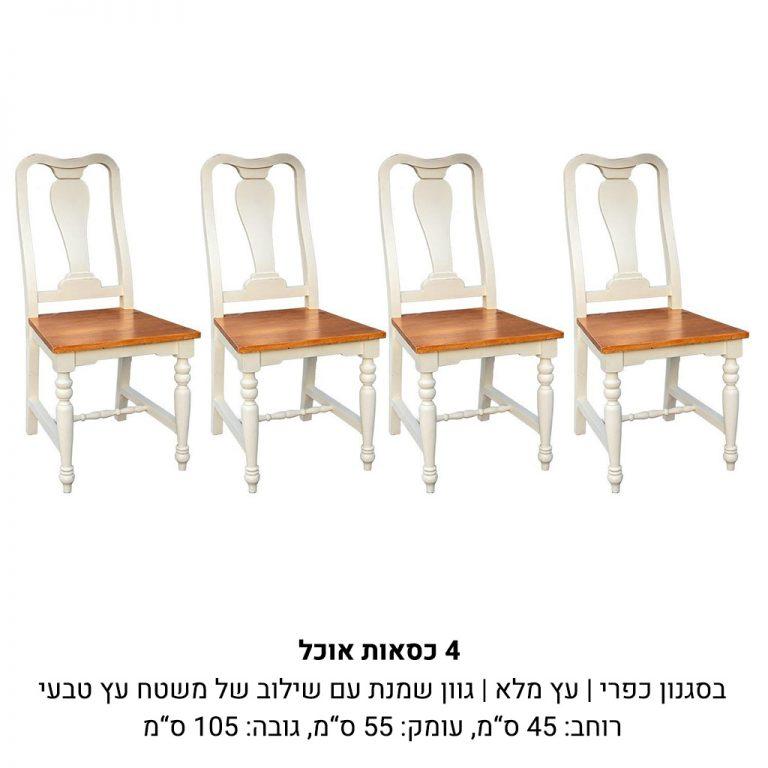 4-כסאות