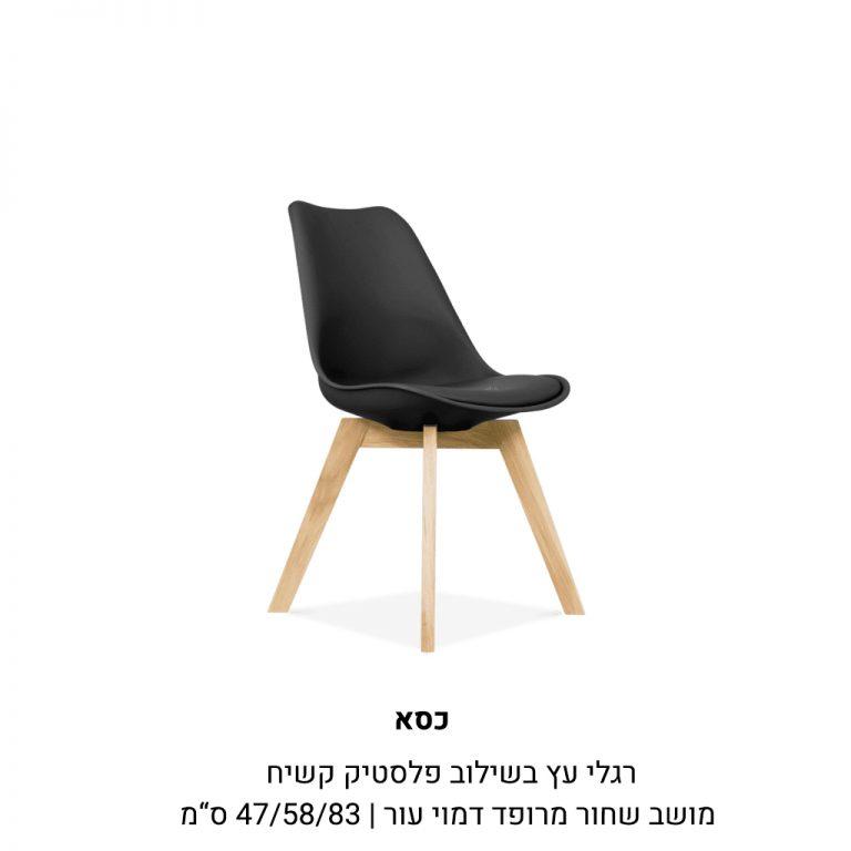 כסא עם רגלי עץ בשילוב מושב מפלסטיק קשיח בשחור
