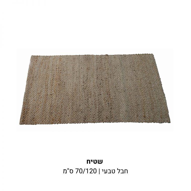 שטיח מלבני מחבל טבעי