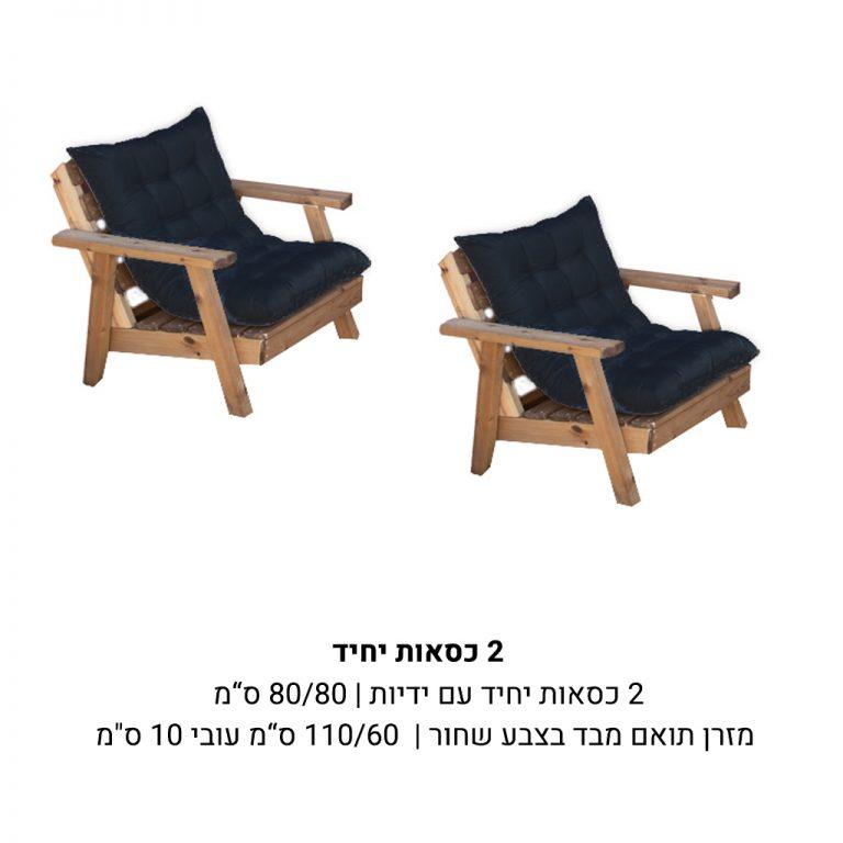 כסא מעץ אורן מלא עם ידיות מזרן תואם מבד שחור