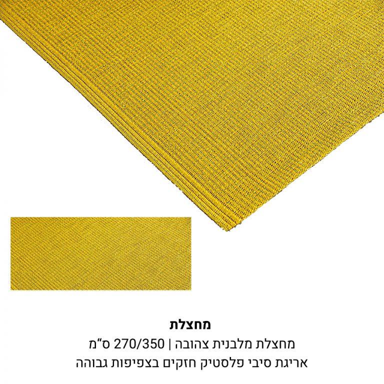 מחצלת צהובה