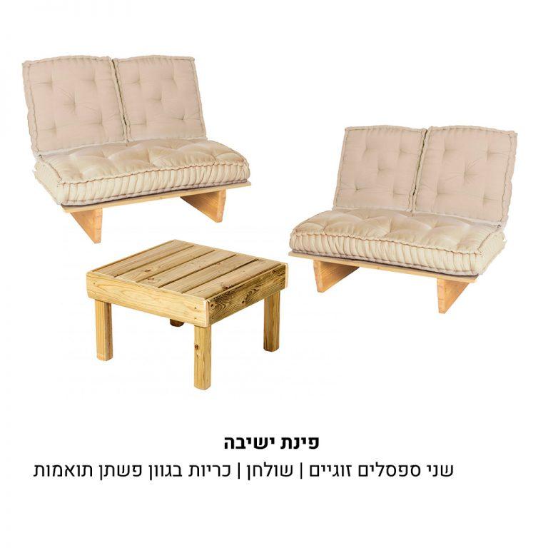 פינת-ישיבה-1