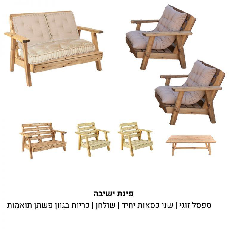 פינת-ישיבה