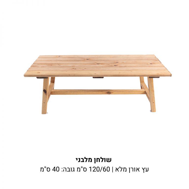 שולחן מלבני מעץ אורן מלא יפה איכותי וחזק
