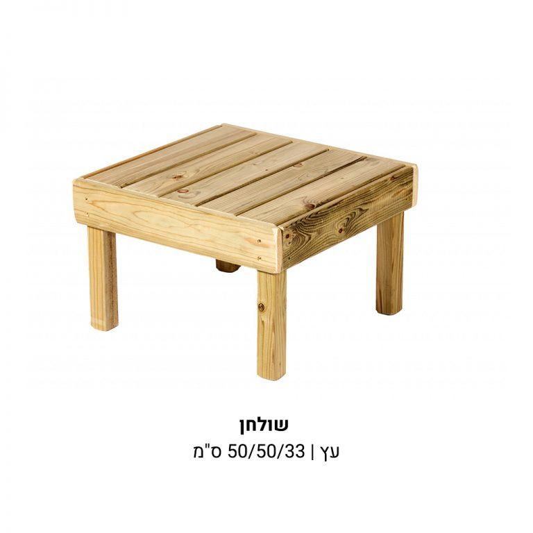 שולחן עץ מלא מרובע בגוון טבעי
