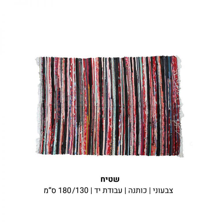 שטיח sinai צבעוני מכותנה