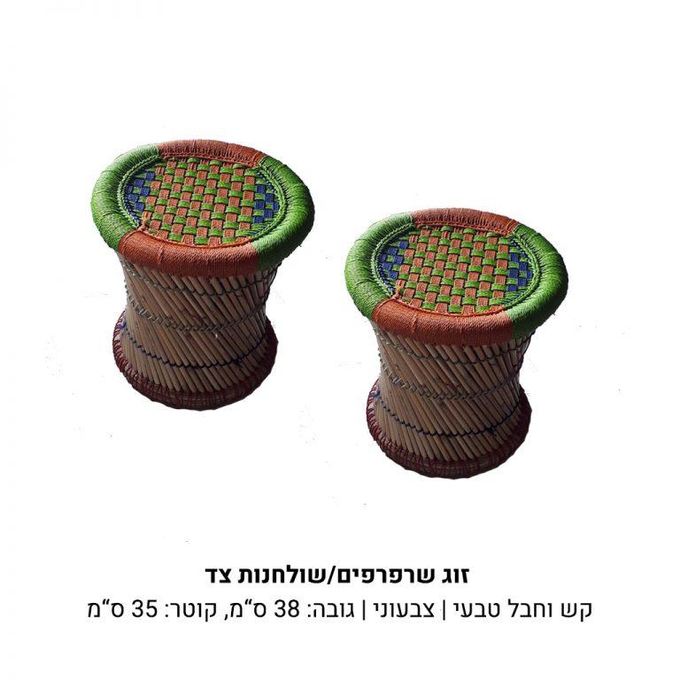 שרפרף הודי צבעוני מקש וחבל טבעי
