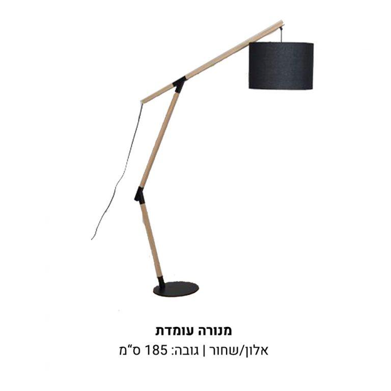 מנורהעומדת