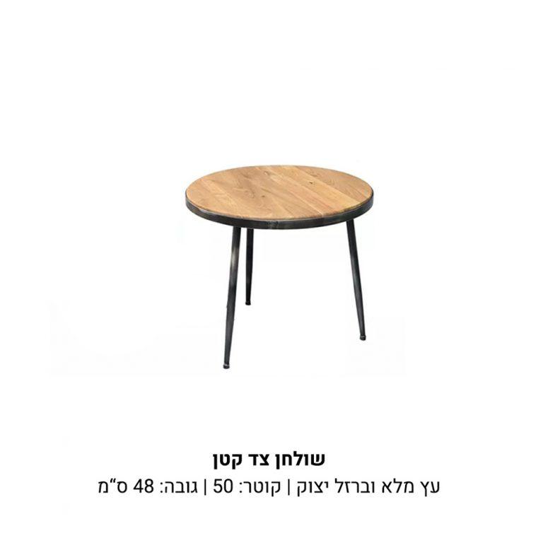 שולחן-צד