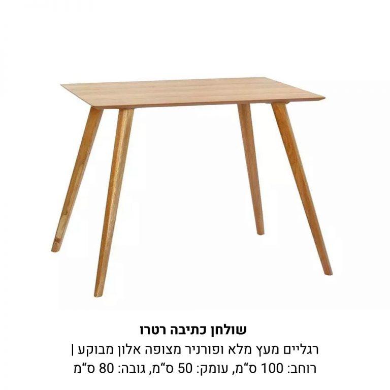 שולחן-כתיבה
