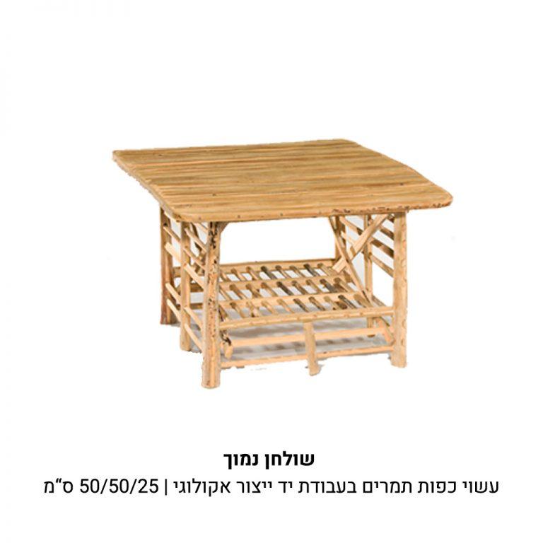 שולחן-תמרים