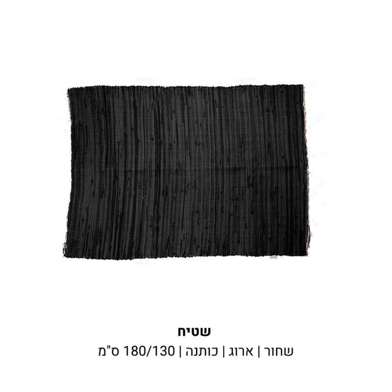 שטיח-שחור