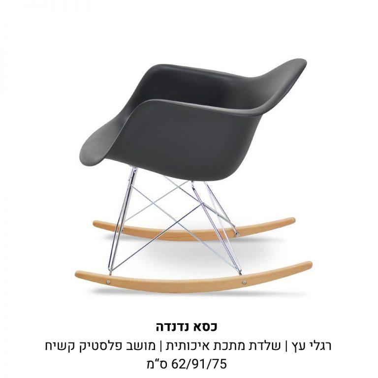 כסא-שחור