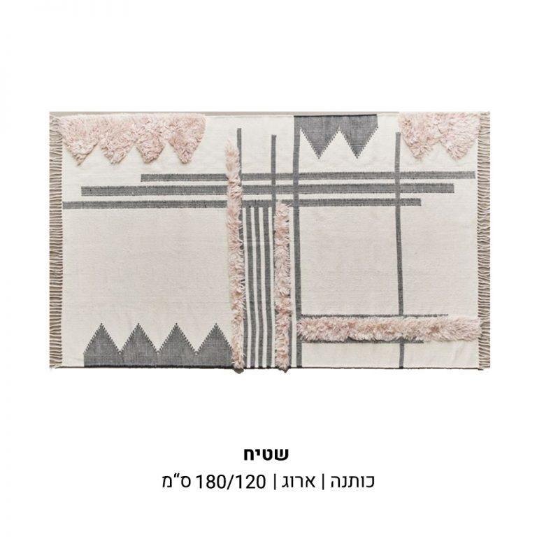 שטיח-בוהו