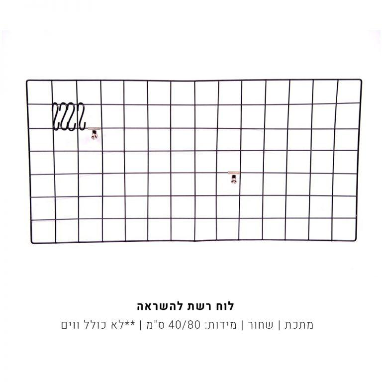 לוח-השראה1-חבילת-טרופי-קאזה