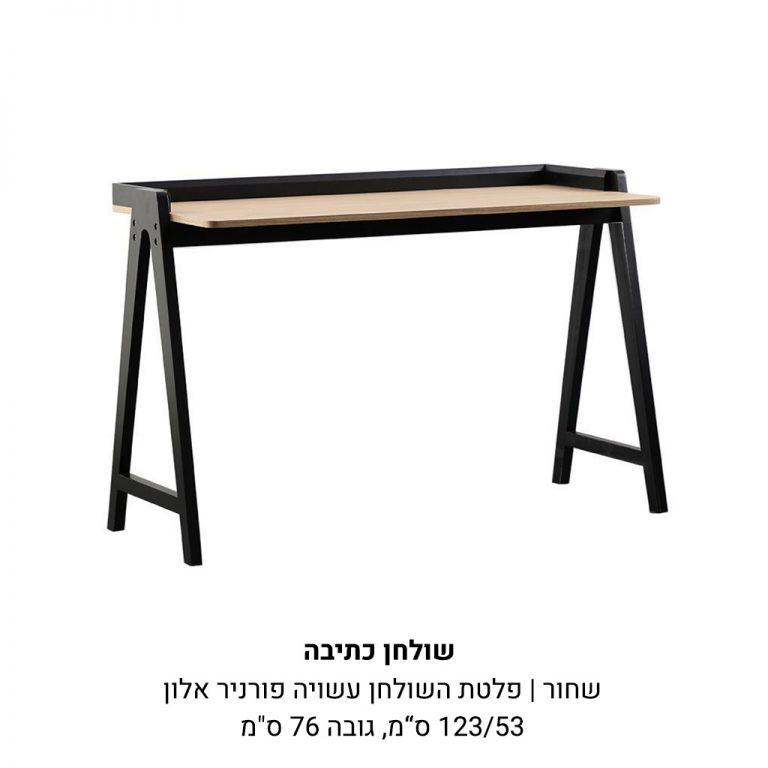 שולחן-כתיבה-שחור